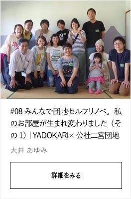 #08 みんなで団地セルフリノベ。私のお部屋が生まれ変わりました(その1)|YADOKARI×公社二宮団地