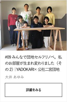 #09 みんなで団地セルフリノベ。私のお部屋が生まれ変わりました(その2)|YADOKARI×公社二宮団地