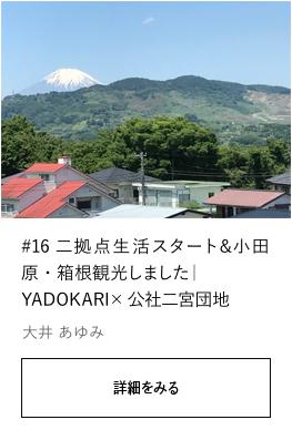 #16 二拠点生活スタート&小田原・箱根観光しました|YADOKARI×公社二宮団地