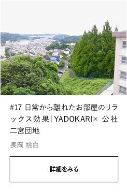 #17 日常から離れたお部屋のリラックス効果|YADOKARI×公社二宮団地