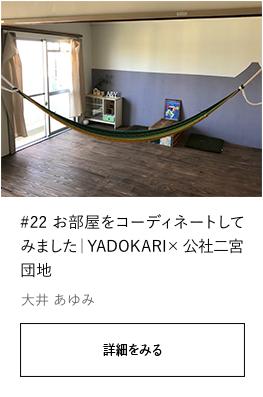 #22 お部屋をコーディネートしてみました|YADOKARI×公社二宮団地