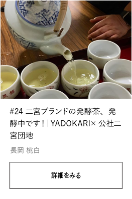#24 二宮ブランドの発酵茶、発酵中です!|YADOKARI×公社二宮団地