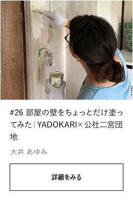 #26 部屋の壁をちょっとだけ塗ってみた|YADOKARI×公社二宮団地