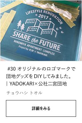 #30 オリジナルのロゴマークで団地グッズをDIYしてみました。| YADOKARI×公社二宮団地