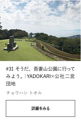 #31 そうだ、吾妻山公園に行ってみよう。|YADOKARI×公社二宮団地