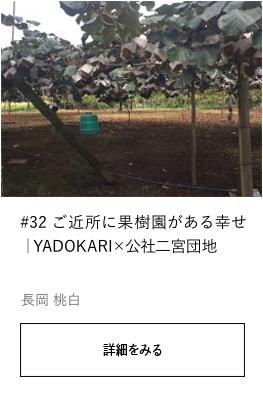 #32 ご近所に果樹園がある幸せ|YADOKARI×公社二宮団地