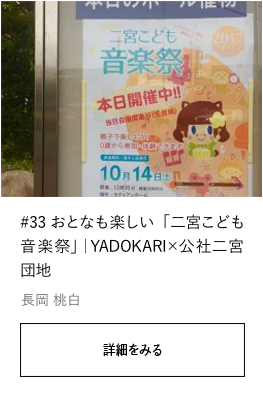 #33 おとなも楽しい「二宮こども音楽祭」|YADOKARI×公社二宮団地