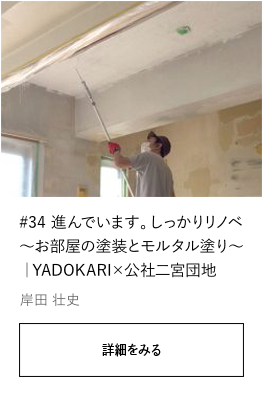 #34 進んでいます。しっかりリノベ〜お部屋の塗装とモルタル塗り〜|YADOKARI×公社二宮団地