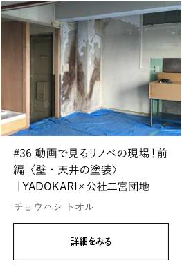 #36 動画で見るリノベの現場!前編〈壁・天井の塗装〉|YADOKARI×公社二宮団地