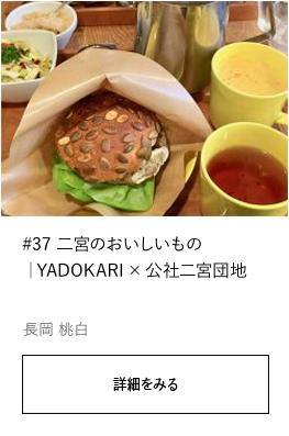 #37 二宮のおいしいもの |YADOKARI×公社二宮団地