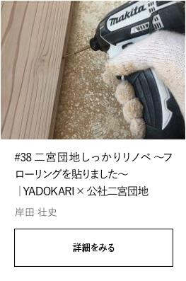 #38 二宮団地しっかりリノベ 〜フローリングを貼りました〜|YADOKARI×公社二宮団地