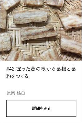 #42 掘った葛の根から葛根と葛粉をつくる |YADOKARI×公社二宮団地