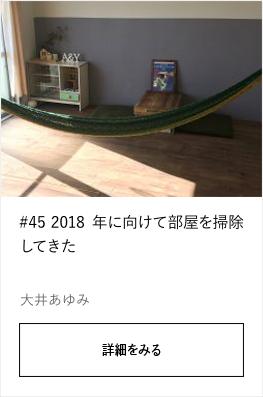 #45 2018年に向けて部屋を掃除してきた |YADOKARI×公社二宮団地