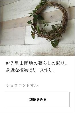 #47 里山団地の暮らしの彩り。身近な植物でリース作り。 |YADOKARI×公社二宮団地