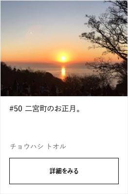 #50 二宮町のお正月。 |YADOKARI×公社二宮団地