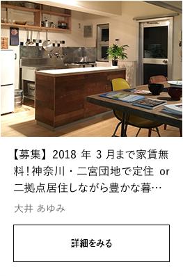 【募集】2018年3月まで家賃無料!神奈川・二宮団地で定住or二拠点居住しながら豊かな暮…