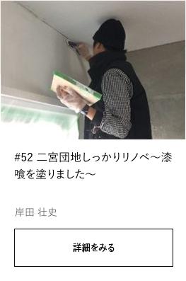 #52 二宮団地しっかりリノベ~漆喰を塗りました~|YADOKARI×公社二宮団地