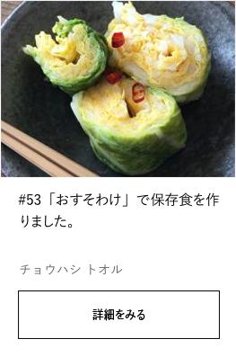#53「おすそわけ」で保存食を作りました。|YADOKARI×公社二宮団地