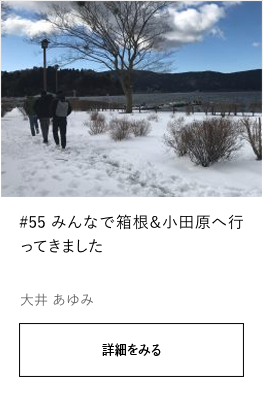 #55 みんなで箱根&小田原へ行ってきました|YADOKARI×公社二宮団地