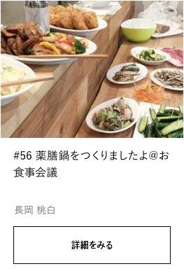 #56 薬膳鍋をつくりましたよ@お食事会議|YADOKARI×公社二宮団地