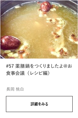 #57 薬膳鍋をつくりましたよ@お食事会議(レシピ編)
