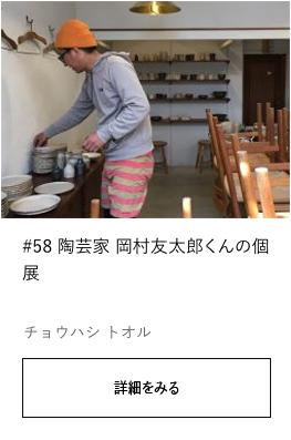 #58 陶芸家 岡村友太郎くんの個展